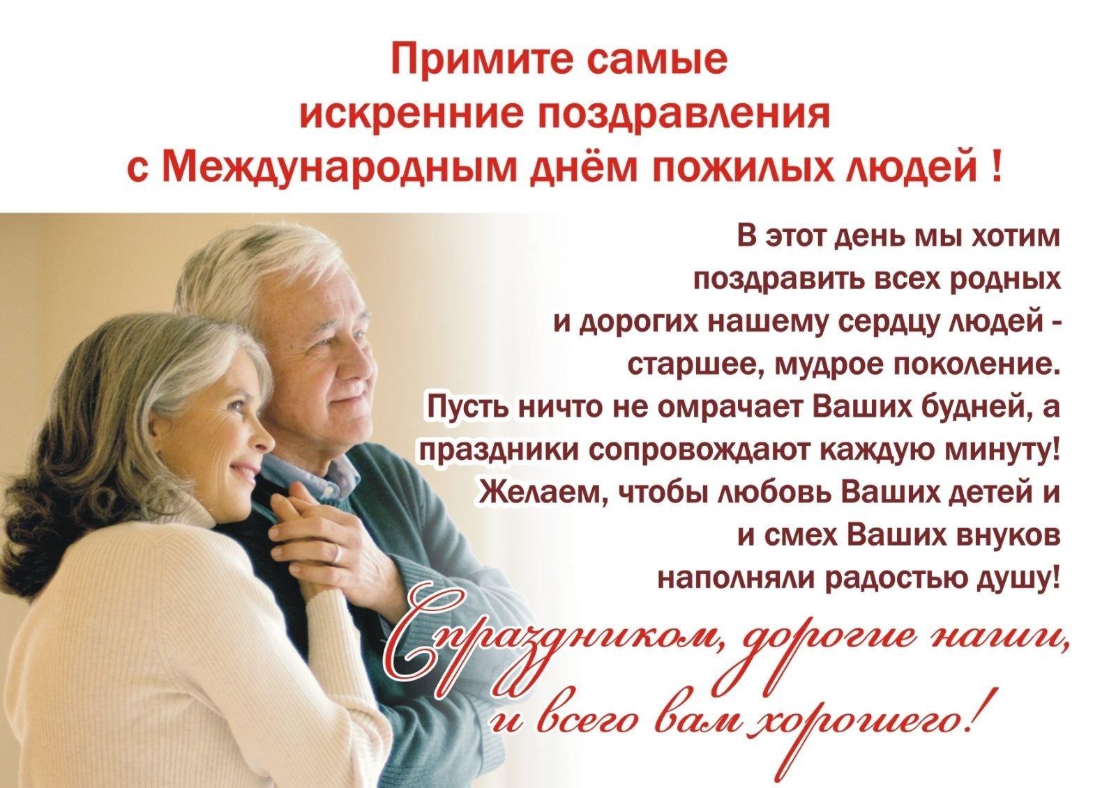 Поздравление ко дню пенсионера фото 546